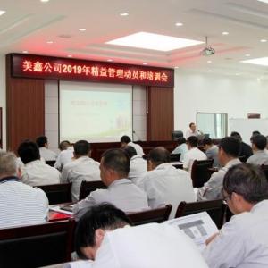 陕有色集团网: 陕西竞技宝App公司召开精益管理培训会
