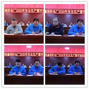 锦阳电厂召开2020年安全生产暨环境保护工作会