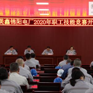 锦阳电厂成功举办职工技能竞赛活动