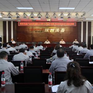 公司举办学习习近平总书记来陕考察重要讲话专题培训班