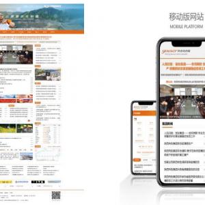 陕西有色集团新版门户网站上线运行