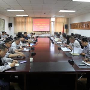 公司召开学习贯彻习近平总书记关于安全生产重要论述专题会