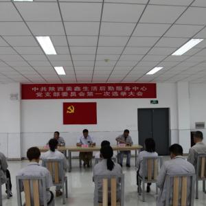 后勤服务中心召开党支部委员会第一次选举大会