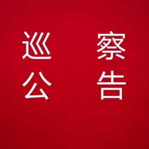 陕西有色金属集团党委第二轮第一巡察组巡察陕西千亿国际产业投资有限公司党委公告