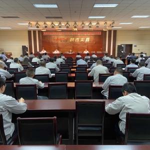 陕西有色金属集团党委第二轮第一巡察组巡察陕西千亿国际党委工作动员会召开
