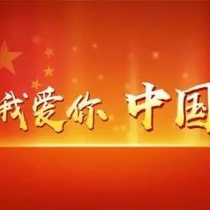 我爱你,我的中国