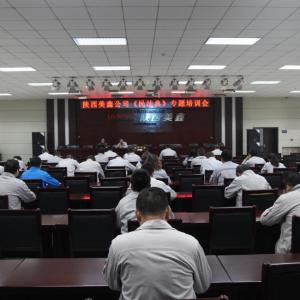 公司举办《民法典》专题培训会