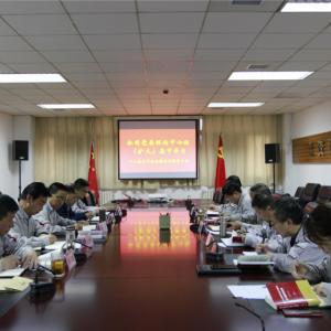 公司党委理论中心组专题学习党的十九届五中全会精神