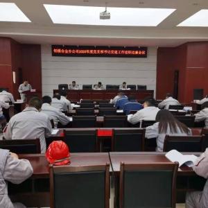 铝镁合金分公司党委召开基层党建书记述职述廉大会
