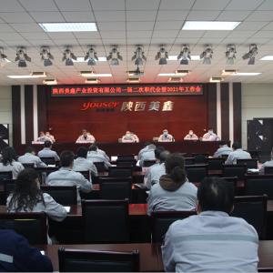 公司召开一届二次职代会暨2021年工作会