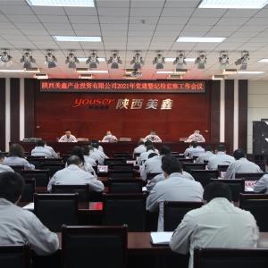 公司召开2021年党建暨纪检监察工作会议
