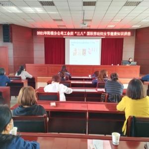 阳极分公司工会组织开展女职工健康知识讲座
