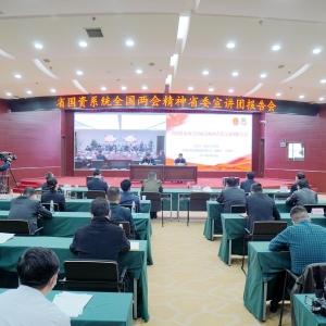 全国人大代表马宝平在省国资系统宣讲全国两会精神