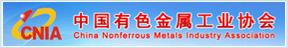 中国有色协会