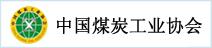 中国煤炭协会